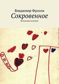 Владимир Фролов -Сокровенное. Исполнение желаний