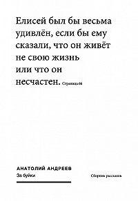 Анатолий Андреев -За буйки (сборник)