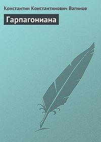 Константин Вагинов -Гарпагониана