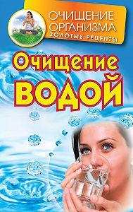Даниил Смирнов -Очищение водой