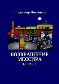 Владимир Лисицын -Возвращение мессира. Книга2-я