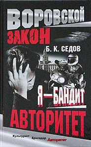 Б. К. Седов -Авторитет
