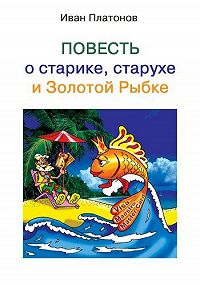 Иван Платонов -Повесть о старике, старухе и Золотой Рыбке