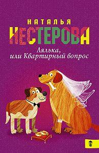 Наталья Нестерова -Лялька, или Квартирный вопрос (сборник)