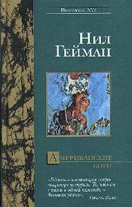 Нил Гейман -Американские боги (пер. А. Комаринец)