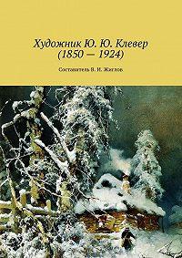 В. Жиглов -Художник Ю. Ю. Клевер(1850–1924)