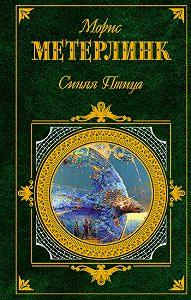 Морис Метерлинк -Стихотворения из сборника «Теплицы»