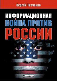 Сергей Ткаченко -Информационная война против России
