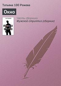 Татьяна 100 Рожева -Окно