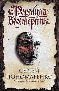 Сергей Пономаренко -Формула бессмертия