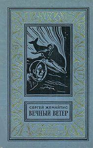 Сергей Жемайтис -Вечный ветер