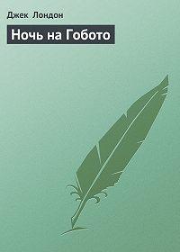 Джек Лондон -Ночь на Гобото
