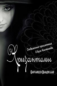 Владислав Картавцев -Хризантемы. Отвязанные приключения в духе Кастанеды