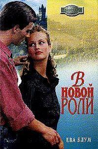 Ева Блум -В новой роли