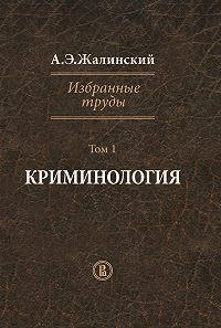 Альфред Жалинский -Избранные труды. Том 1. Криминология