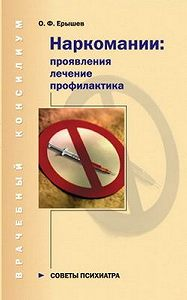 Олег Ерышев -Наркомании: проявления, лечение, профилактика