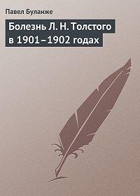 Павел Буланже - Болезнь Л. Н. Толстого в 1901–1902 годах