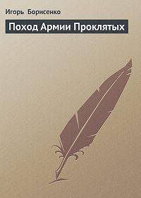 Игорь Борисенко -Поход Армии Проклятых