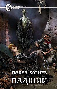 Павел Корнев -Падший