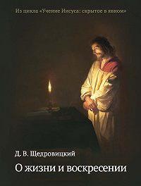 Дмитрий Владимирович Щедровицкий - О жизни и воскресении