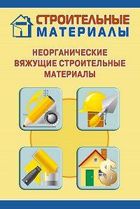 Илья Мельников - Неорганические вяжущие строительные материалы