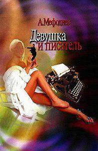 Алексей Мефодиев -Девушка и писатель (сборник)