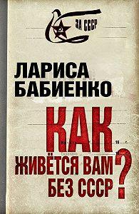 Лариса Бабиенко -Как живется вам без СССР?