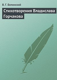 В. Г. Белинский -Стихотворения Владислава Горчакова