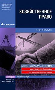 Наталья Круглова - Хозяйственное право