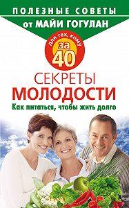 Майя Гогулан -Для тех, кому за 40. Секреты молодости. Как питаться, чтобы жить долго