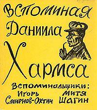 Игорь Смирнов-Охтин -Вспоминая Даниила Хармса