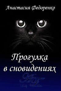 Анастасия Федоренко -Прогулка в сновидениях