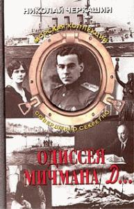 Николай Андреевич Черкашин - Одиссея мичмана Д...