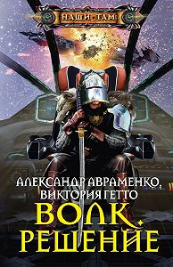 Александр Авраменко, Виктория Гетто - Волк. Решение