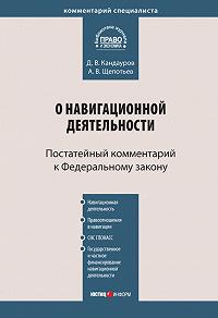 А. В. Щепотьев -Комментарий к Федеральному закону «О навигационной деятельности» (постатейный)