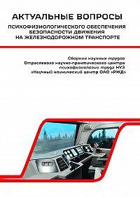Василий Васильевич Сериков -Актуальные вопросы психофизиологического обеспечения безопасности движения на железнодорожном транспорте