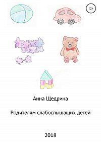 Анна Щедрина -Родителям слабослышащих детей