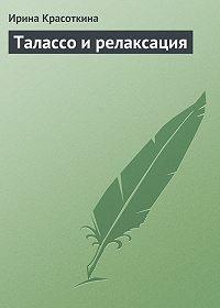 Ирина Красоткина -Талассо и релаксация
