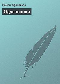 Роман Афанасьев, Роман Афанасьев - Одуванчики