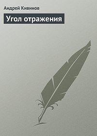 Андрей Кивинов -Угол отражения