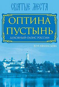 Зоя Афанасьева -Оптина Пустынь. Духовный оазис России