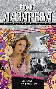 Ирина Лазарева - Звезды над озером