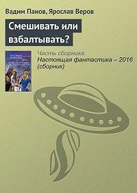 Вадим Панов -Смешивать или взбалтывать?