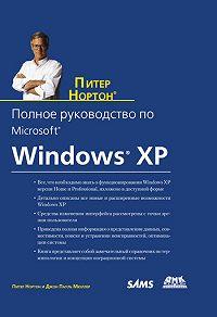 Питер Нортон, Джон Поль Мюллер - Полное руководство по Microsoft Windows XP
