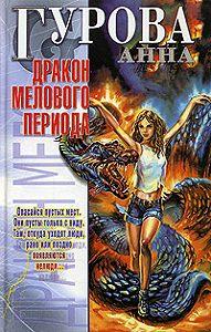 Анна Гурова -Дракон мелового периода