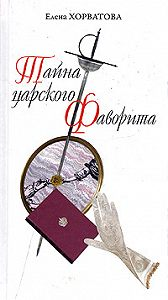 Елена Хорватова -Тайна царского фаворита