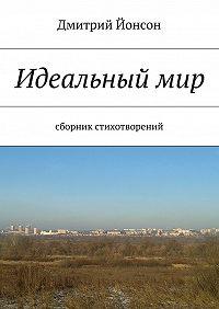 Дмитрий Йонсон -Идеальныймир