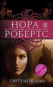 Нора Робертс -Смуглая ведьма