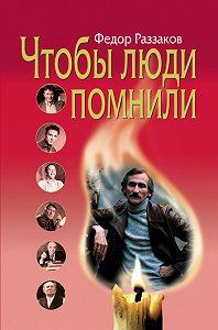 Федор Раззаков -Чтобы люди помнили