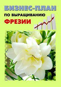 Павел Шешко -Бизнес-план по выращиванию фрезии